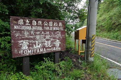 16061702totomiyama