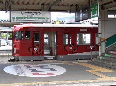 060617aiduwakamatsu