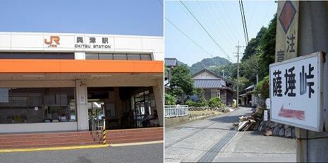 1008211okitsu