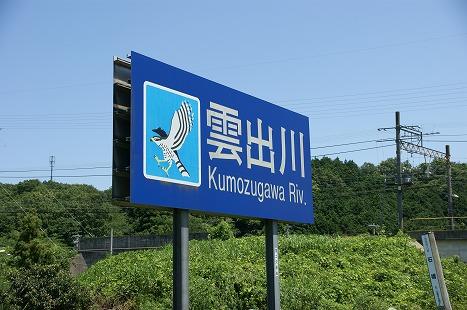 1306297kumozugawa