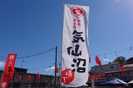 14091310kesennnumahukkouyokochou