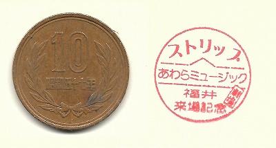 18061507stamp