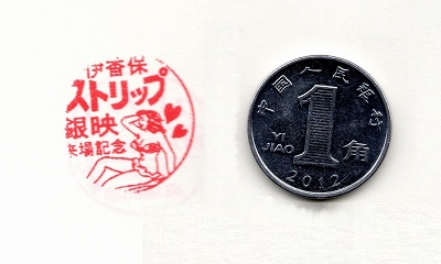 18071308stamp