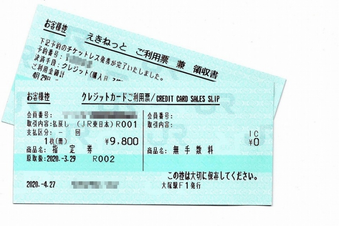 20042801cancelledticket