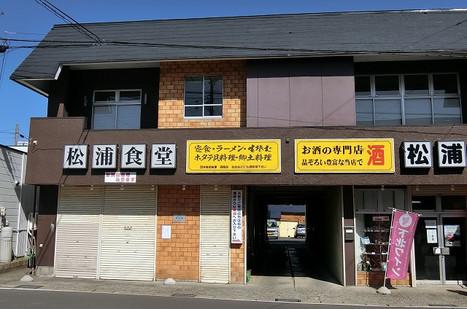 17050414matsuurasyokudou