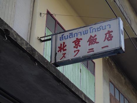 1301032beijingrestaurant