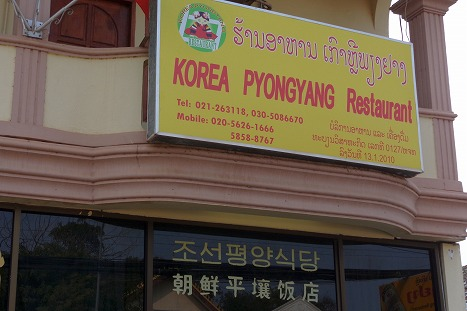 16022009koreanpyongyangrestaurant01