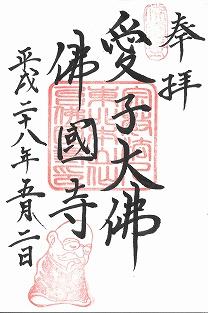 16050214gosyuin_2