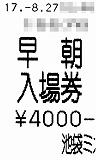 17082705ticket
